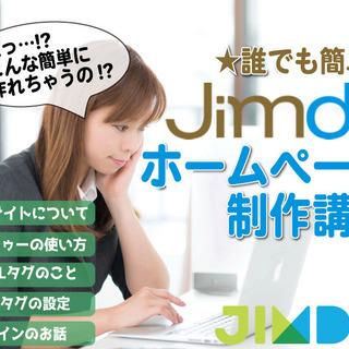 ★誰でも簡単★Jimdoで簡単ホームページ制作セミナー★