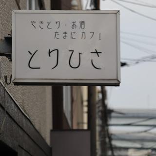 【八幡東区中央町】焼き鳥屋さんスタッフ募集♪