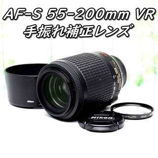手振れ補正機能付き★ニコン AF-S 55-200mm VR - 江東区