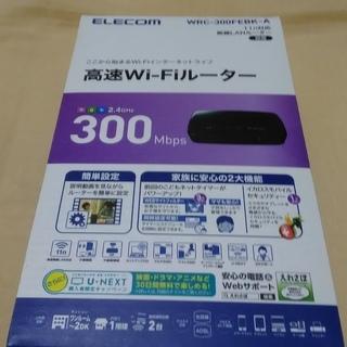 wi-fi無線ルーター