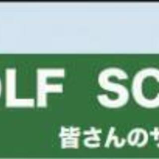 ⛳44 GOLF SCHOOL⛳  ゴルフレッスン