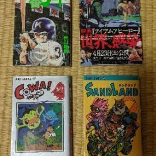 漫画 読切りセット4番サード COWA! SAND LAND ア...