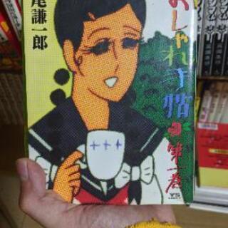 漫画 おしゃれ手帖 長尾謙一郎