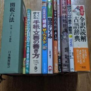 辞書 手紙の書き方 六法 デスクワーク テニス 消費税