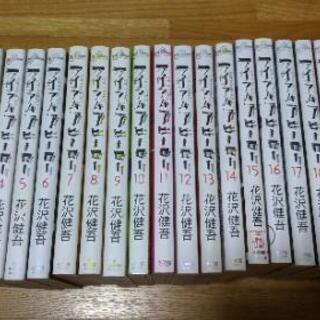 アイアムアヒーロー 1-22巻 全巻セット 花沢健吾