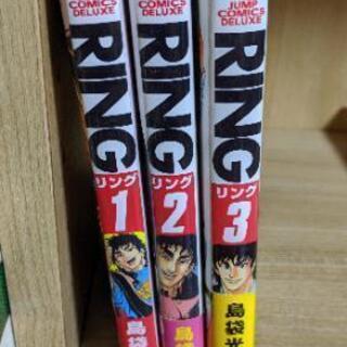 RING リング 島袋光年 全巻 漫画