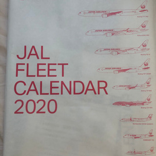 JAL 2020年壁掛けカレンダー