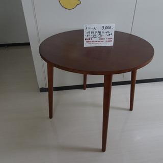 円形木製テーブル(R111-31)