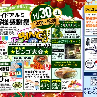 【イベント・横浜】2019.11/30(土)戸塚区舞岡でお客様感...
