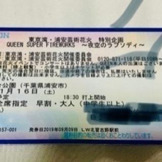 チケット 本日11/16