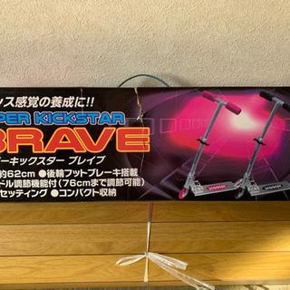スーパーキックスター 1000円