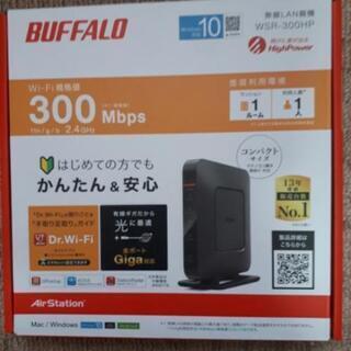 値下げします!BUFFALO300Mbps無線LAN WSR-3...