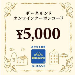 ボーネルンド 5000円分オンラインクーポン