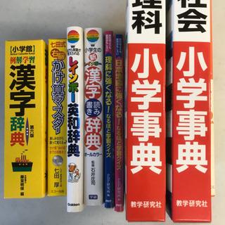 小学生用の辞典 かるた等 使用頻度少ない美品!