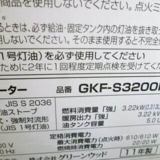 グリーンウッド 石油ストーブ 2011年製 GKF-S3200N - 家電