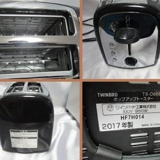 ポップアップトースター L.u.P.u.( ルプ ) TS-D668B 2017年製 無印良品 オーブン トースター M-TR3A 2010年製 まとめて2点セット − 茨城県
