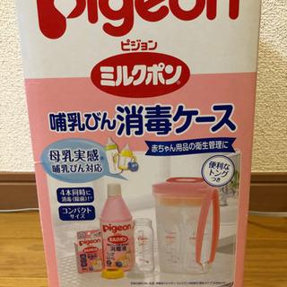 Pigeon 哺乳瓶消毒ケース