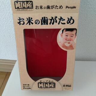 お米の歯がため、
