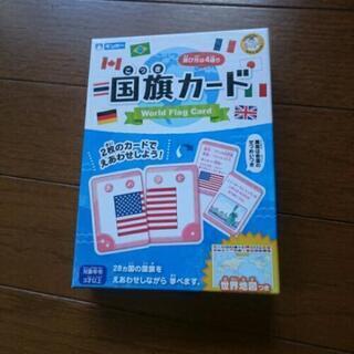 知育玩具 国旗カード