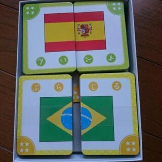 知育玩具 国旗カード - 筑紫野市