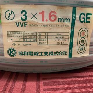 VVFケーブル 3×1.6㎜ 新品未使用【引取限定】