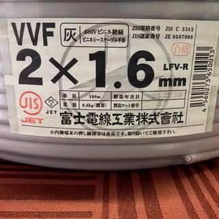 VVFケーブル 2×1.6㎜ 新品未使用【引取限定】