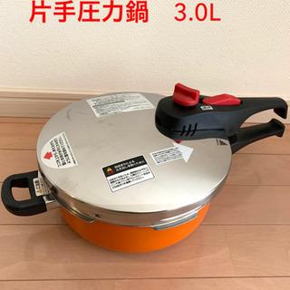 圧力鍋3.0L 新品未使用
