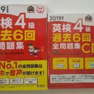 英検4級過去6回全問題集2019年度版(本+CD)✨ほぼ新品