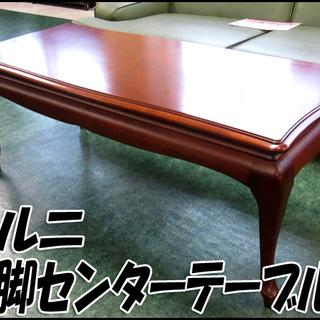 TS マルニ/MARUNI 猫脚センターテーブル 座卓テーブル ...