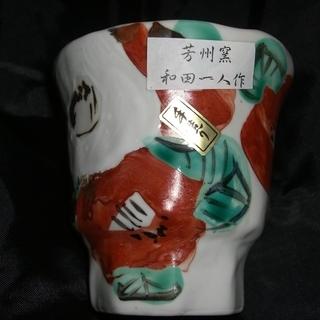 芳洲窯 和田一人作 手造り 手描き 陶器 美濃焼の椿柄湯呑