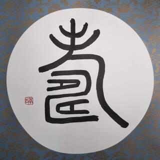 「円窓の色紙」に「寿」を書くシリーズ 篆書
