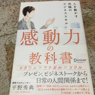 感動力の教科書