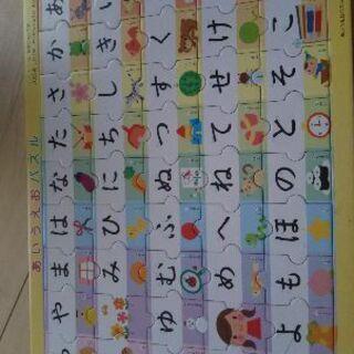 パズル・あいうえおパズル・学研