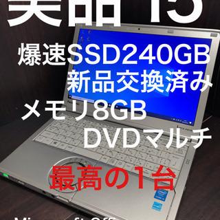 【美品】Panasonic Let'snoteレッツノート CF...