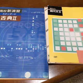現代文、古典、問題集