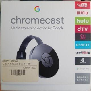 chromecast/黒