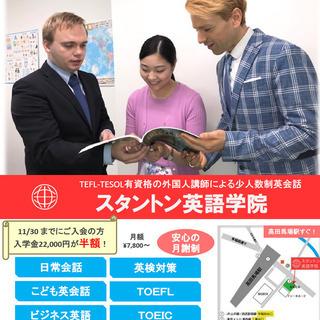 スタントン英語学院 高田馬場駅前で英語を勉強しませんか。