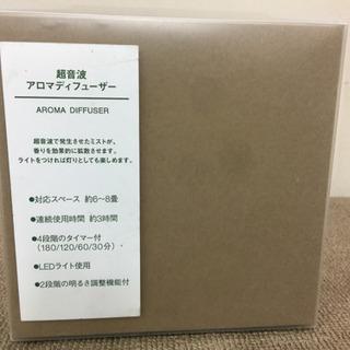 エイブイ:無印良品超音波アロマデュフェーザー