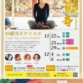 【京都 妙顕寺オテラヨガ&ストレッチ 秋vol.5】