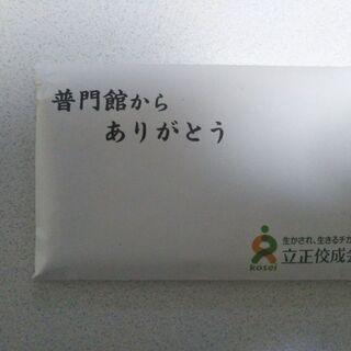普門館タイル - その他