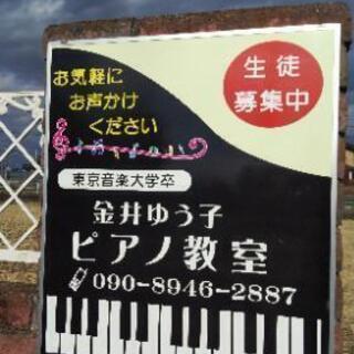 金井ゆう子 ピアノ教室