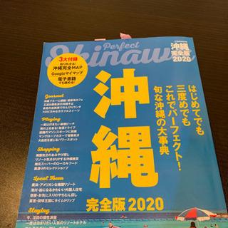 沖縄2020年度版 JTBの観光ガイド
