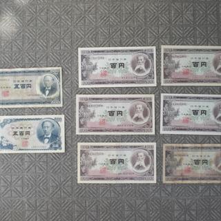 【旧札】 500円札  100円札