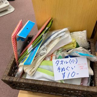 ☆お値打ち‼︎10円  タオル、手ぬぐい