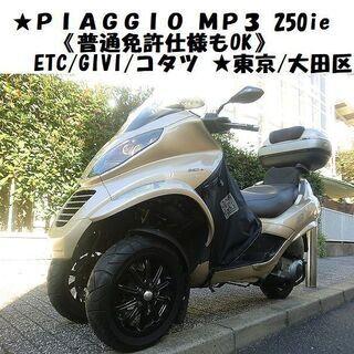 ★PIAGGIO MP3 250ie《普通免許仕様もOK》ETC...