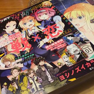 ガンガン12月号●「戦×恋」ポスターあり