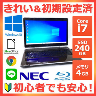 NEC ノートPC Win10 Core i7 4GB SSD ...