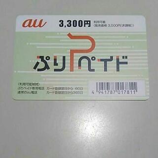 au プリペイド3000円