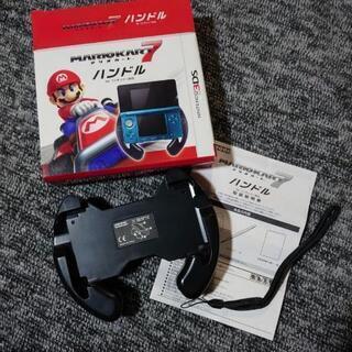 マリオカート7ハンドル 3DS 未使用