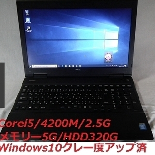 VerasPro VX 高速CPU i5・4200M・2.5G ②